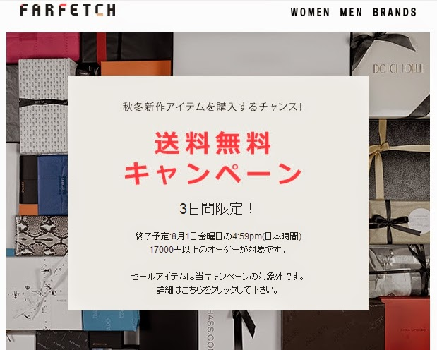 FARFETCH-free-shipping