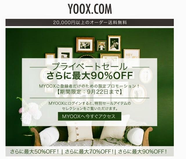 YOOXsale0916