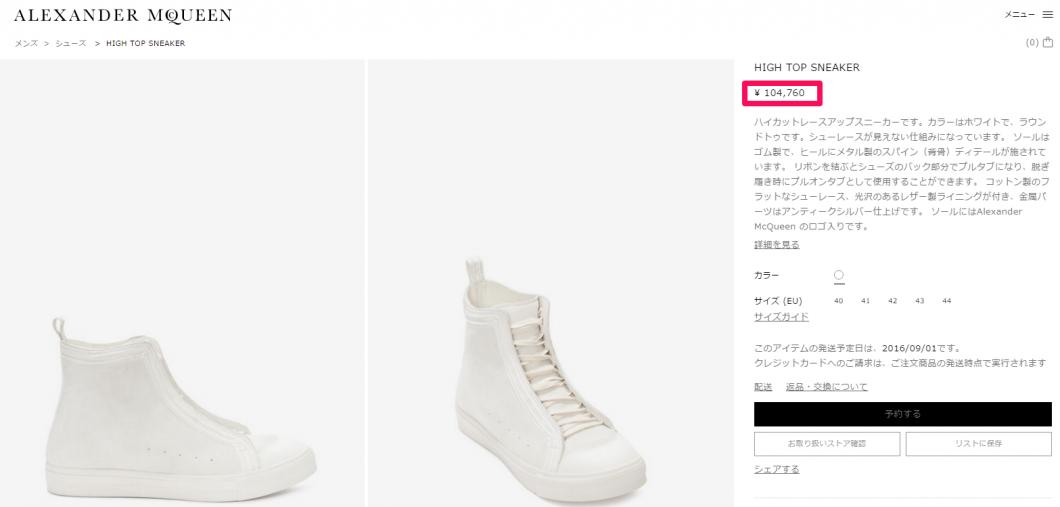alexander%e3%80%80mcqueen-shoes-%e5%9b%bd%e5%86%85