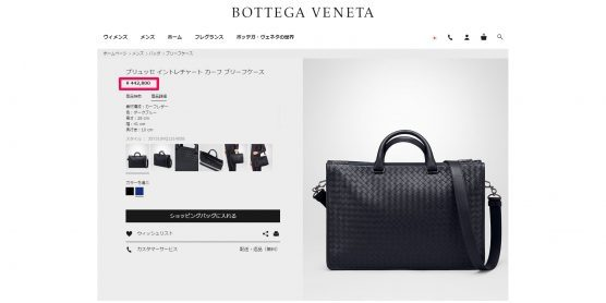 BOTTEGA VENETA イントレチャート カーフブリーフケース 国内定価
