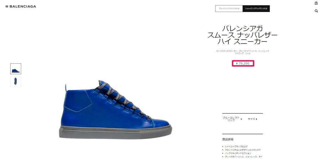 balenciaga-sneaker-%e5%9b%bd%e5%86%85%e5%ae%9a%e4%be%a1