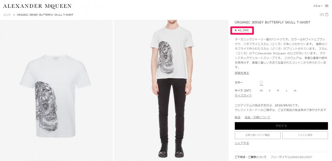 alexander%e3%80%80mcqueen-t-shirt-%e5%9b%bd%e5%86%85