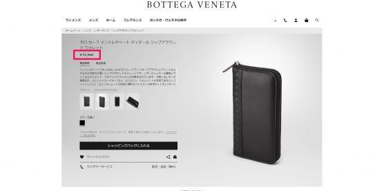 BOTTEGA VENETA イントレチャート ジップアラウンド 国内定価