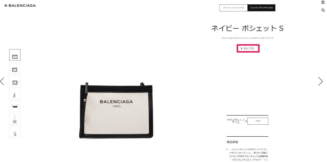 balenciaga-navy-cotton-canvas-%e5%9b%bd%e5%86%85%e5%ae%9a%e4%be%a1