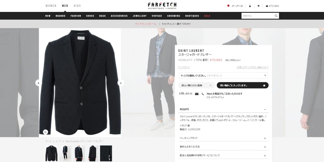 SAINT LAURENT ブレザー