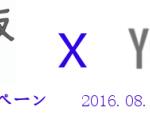 海外通販案内所X YOOX