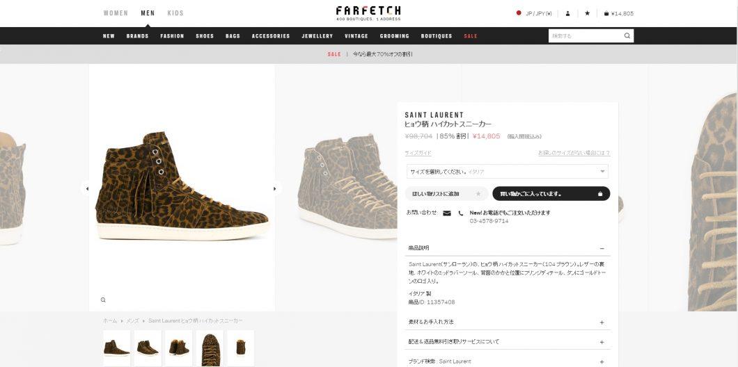 saint laurent leopard sneaker