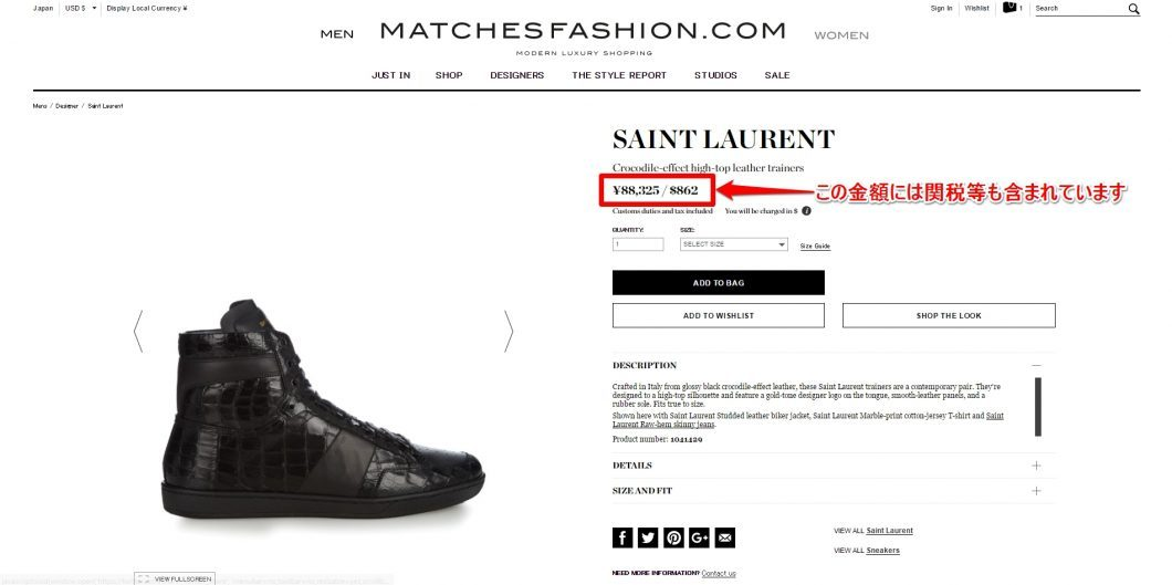 matchesfashion-%e9%96%a2%e7%a8%8e4