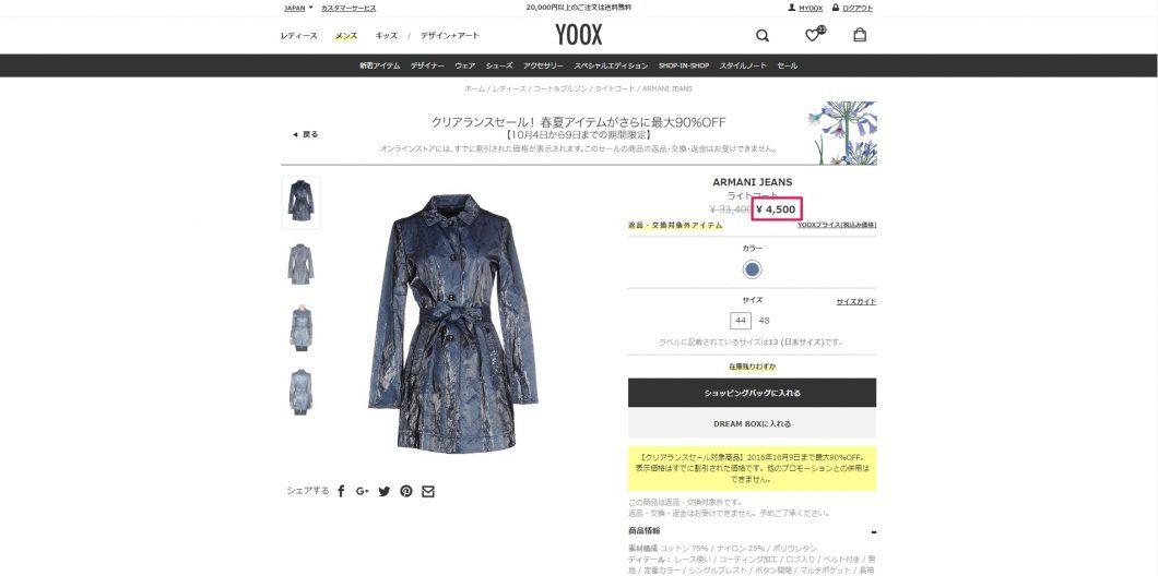 armani-jeans-coat