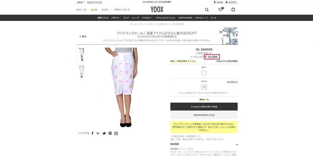 jil-sander-skirt