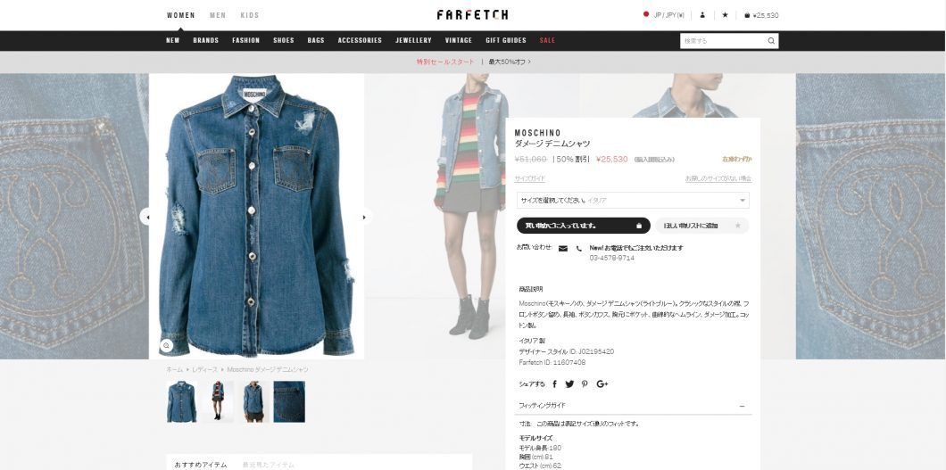 moschino-denim-shirt