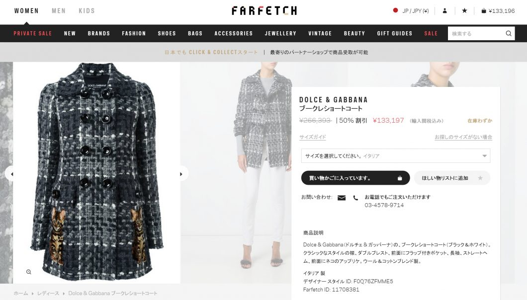 dolcegabbana-short-coat