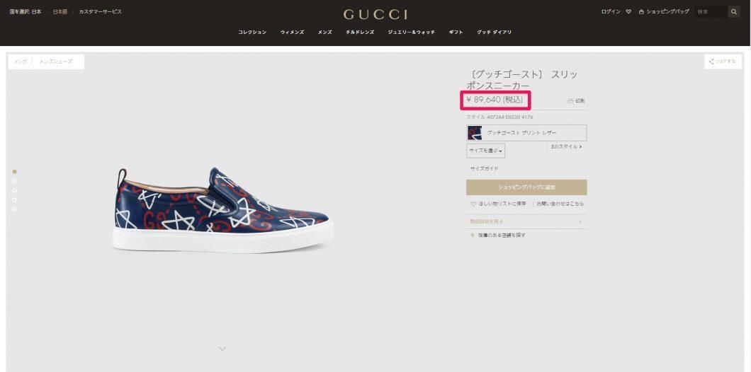 gucci-mens-sneaker-%e5%9b%bd%e5%86%85