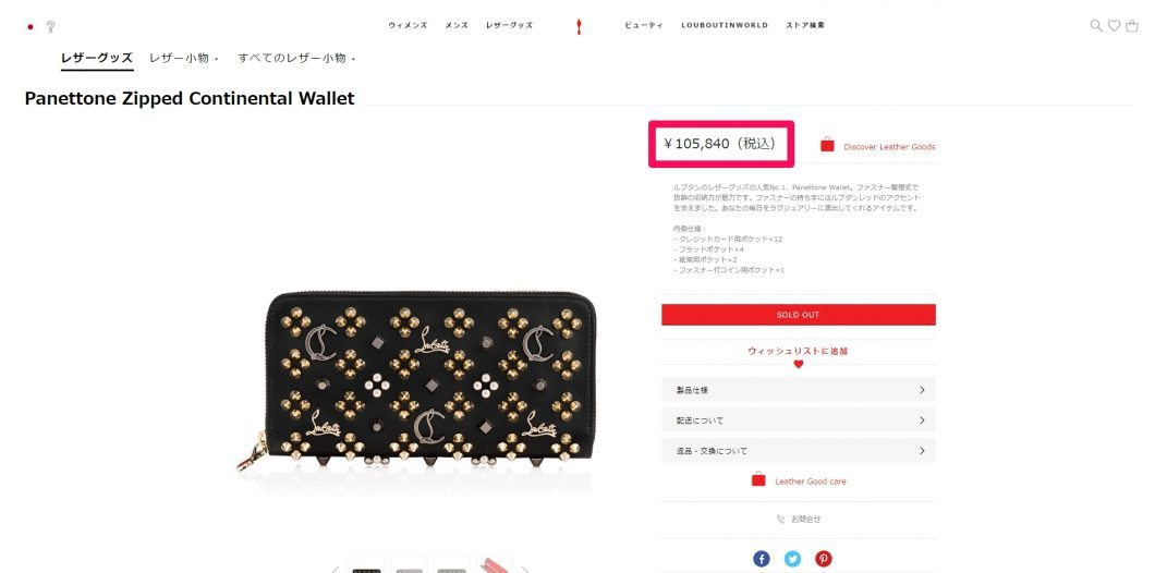 christian-louboutin-panettone-zipped-continental-wallet-%e5%9b%bd%e5%86%85
