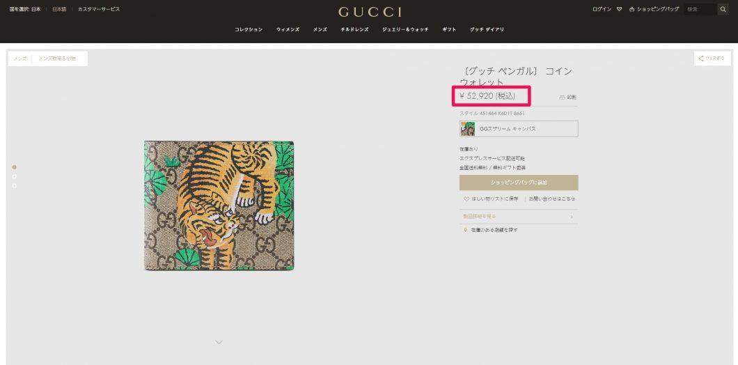 gucci-tiger-wallet-%e5%9b%bd%e5%86%85