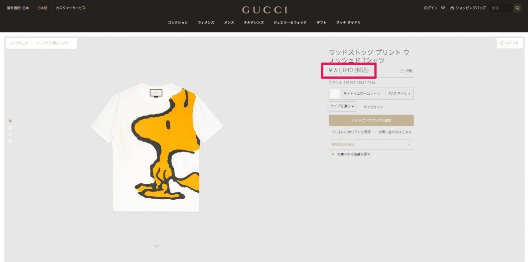 gucci-t-shirt-%e5%9b%bd%e5%86%85