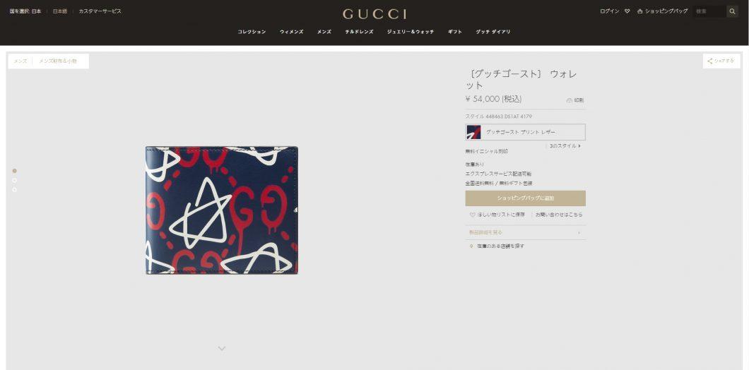 gucci-ghost-wallet-%e5%9b%bd%e5%86%85