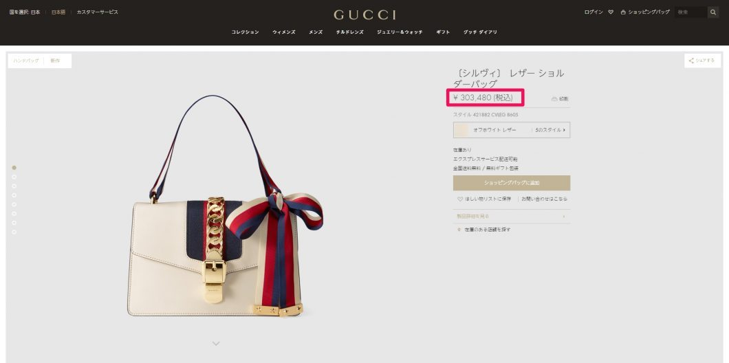 gucci-leather-shoulder-bag-%e5%9b%bd%e5%86%85