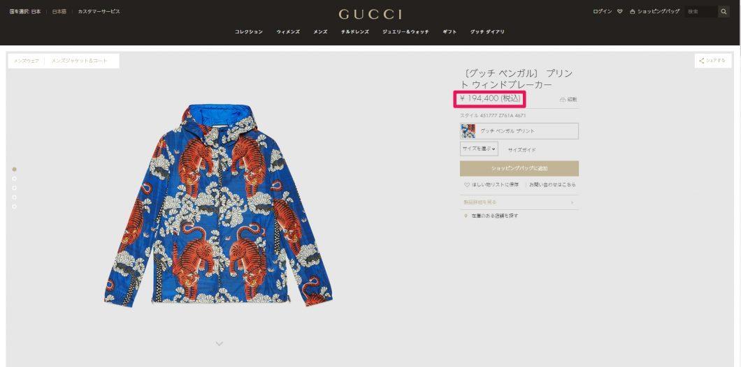 gucci-tiger-jacket-%e5%9b%bd%e5%86%85