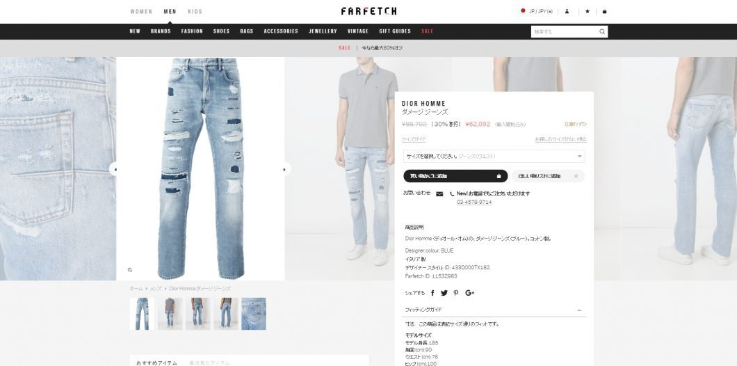 dior-homme-damage-jeans
