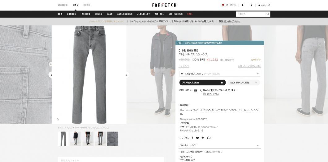 dior-homme-streched-jeans