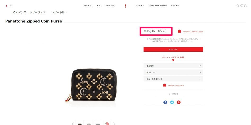 christian-louboutin-panettone-zipped-coin-purse-%e5%9b%bd%e5%86%85