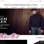 MATCHESFASHION-送料無料キャンペーン-