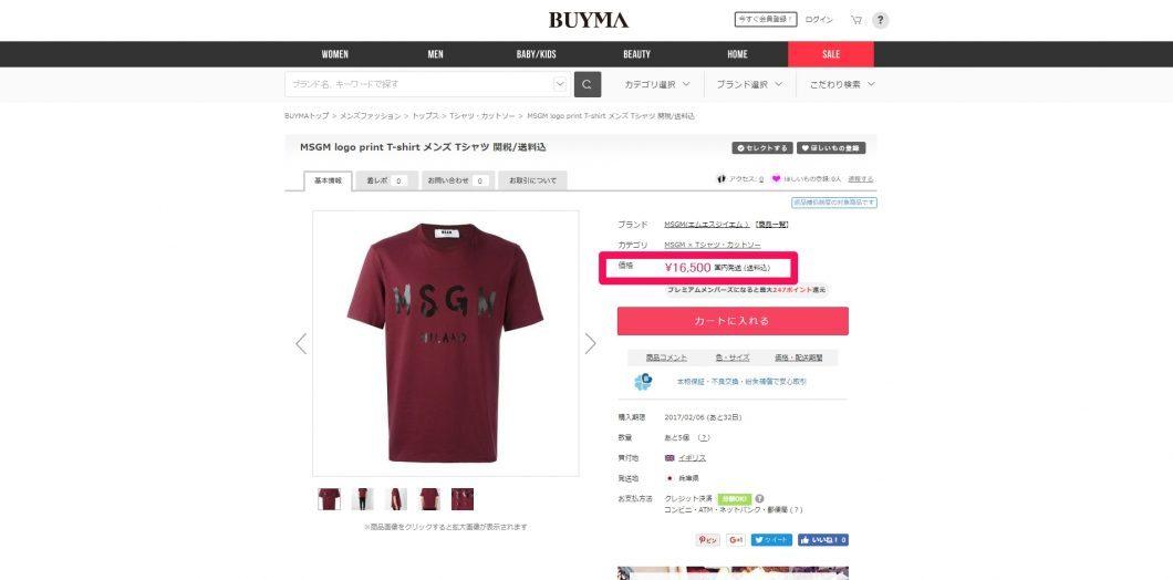 msgm-mens-t-shirt-%e5%9b%bd%e5%86%85