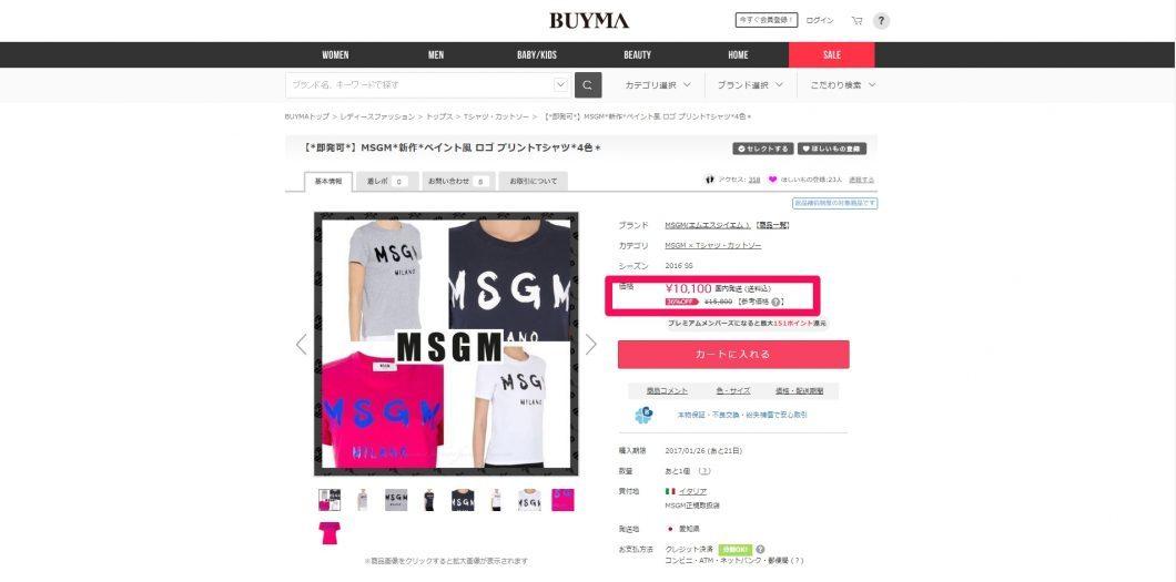 msgm-t-shirt-%e5%9b%bd%e5%86%85