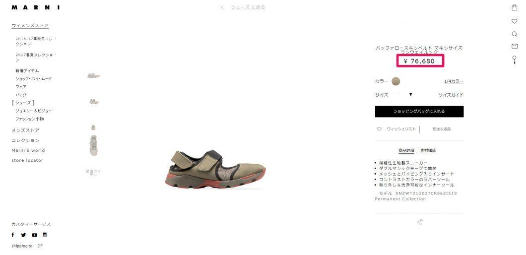 ladies belcro sneaker 2017ss 国内