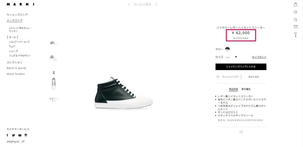 mens hi-cut sneaker 国内