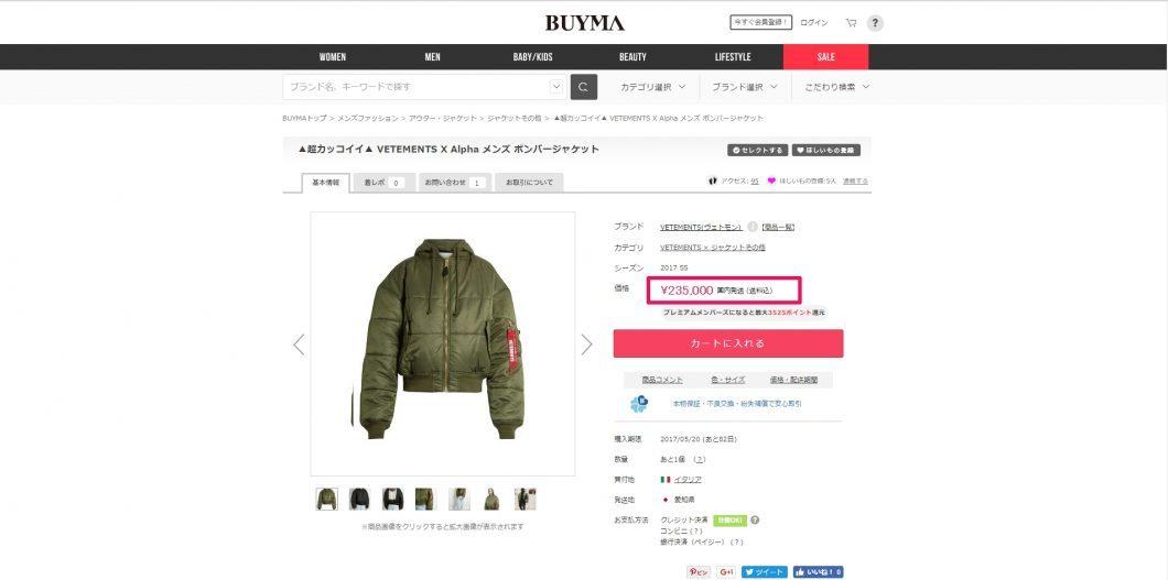 VETEMENTS x Alpha Industries jacket 2017ss mens 国内
