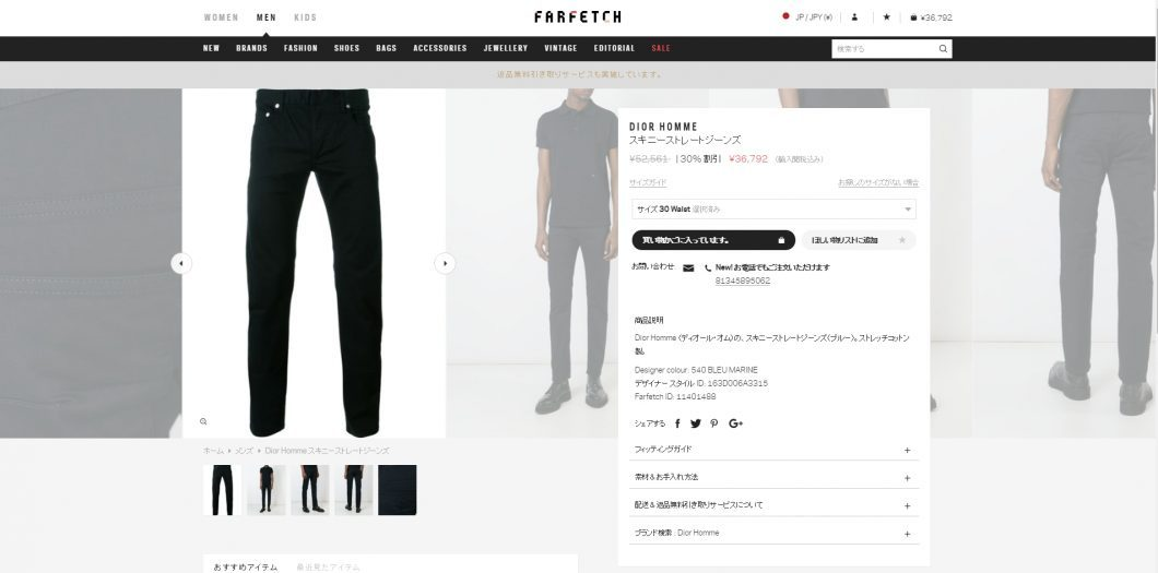 Dior homme black jeans