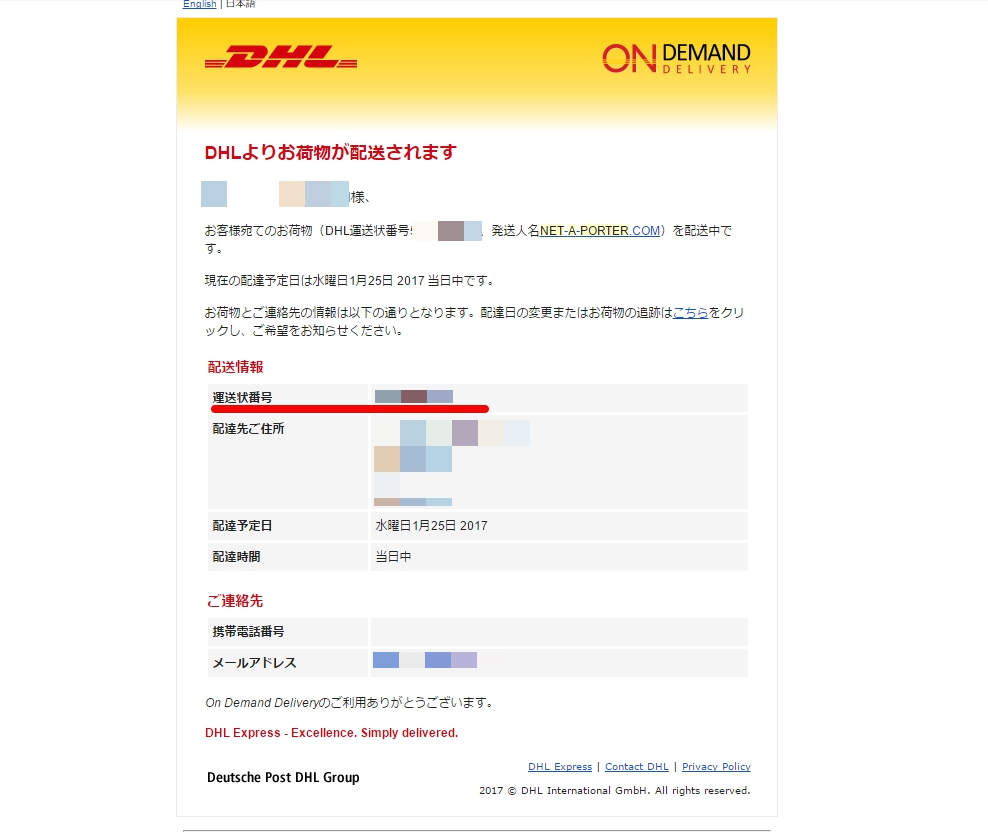 tracking information from DHL