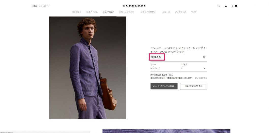 BURBERRY herringbone jacket 2017ss 国内