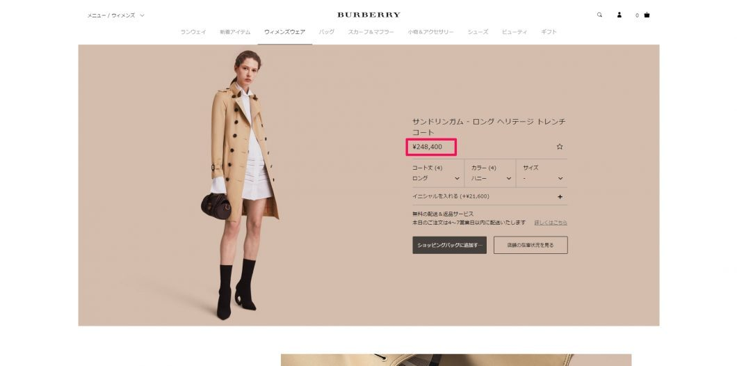 BURBERRY Sandringham long-length gabardine trench coat ladies 2017ss 国内