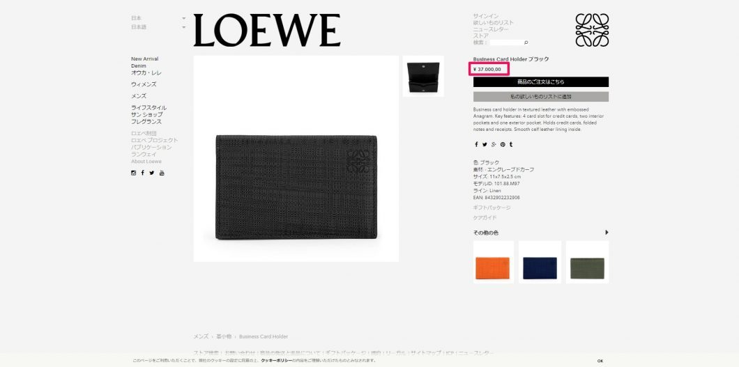 LOEWE Business Card Holder 2017ss 国内