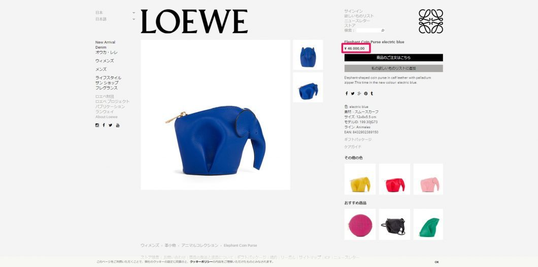 LOEWE animal collection 2017ss 国内
