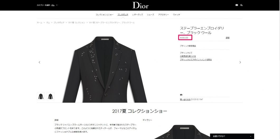 DIOR HOMME blazer jacket 2017ss 国内2