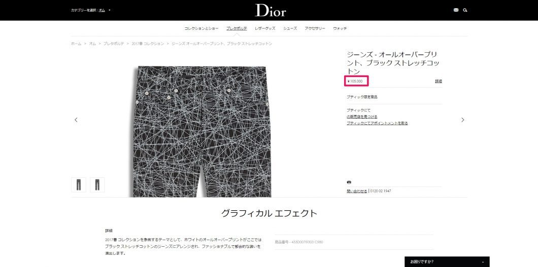 DIOR HOMME pants 2017ss 国内
