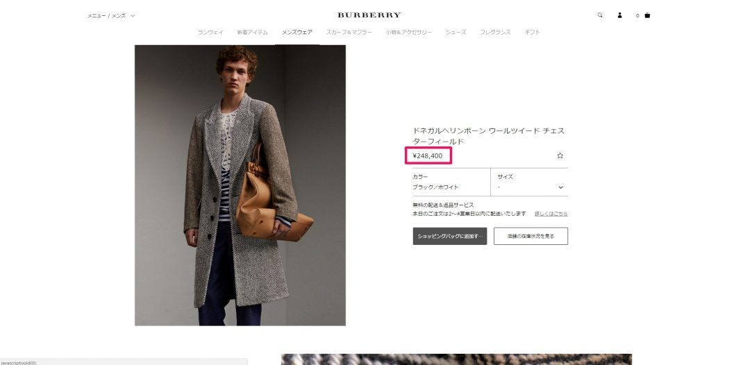 BURBERRY Donegal Herringbone And Wool-Tweed Coat 2017ss 国内