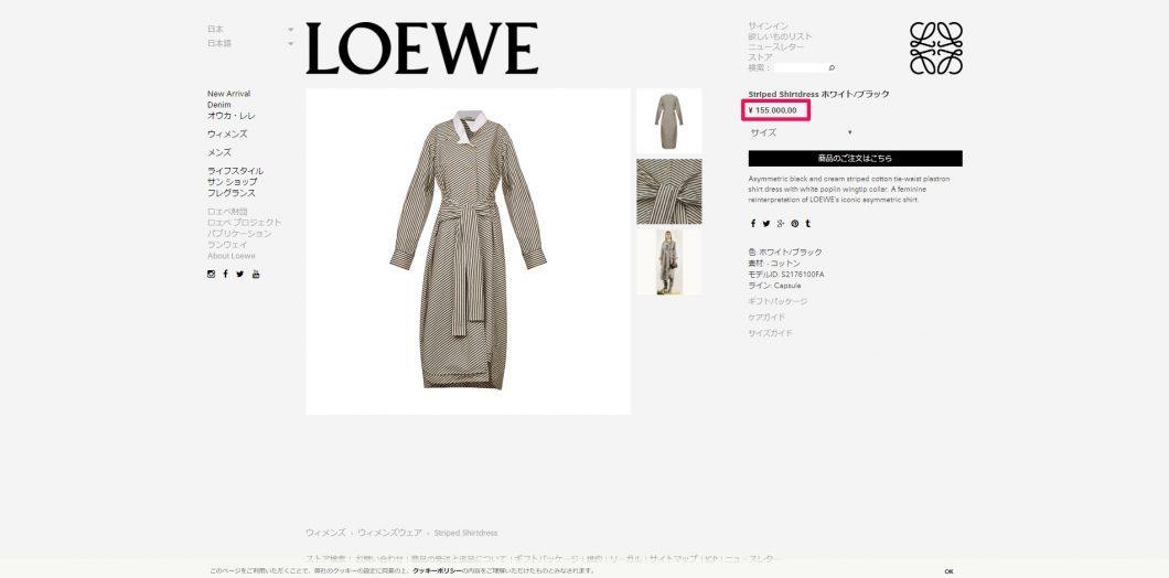 LOEWE Striped Shirtdress 2017ss 国内