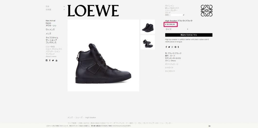 LOEWE High Sneaker 国内