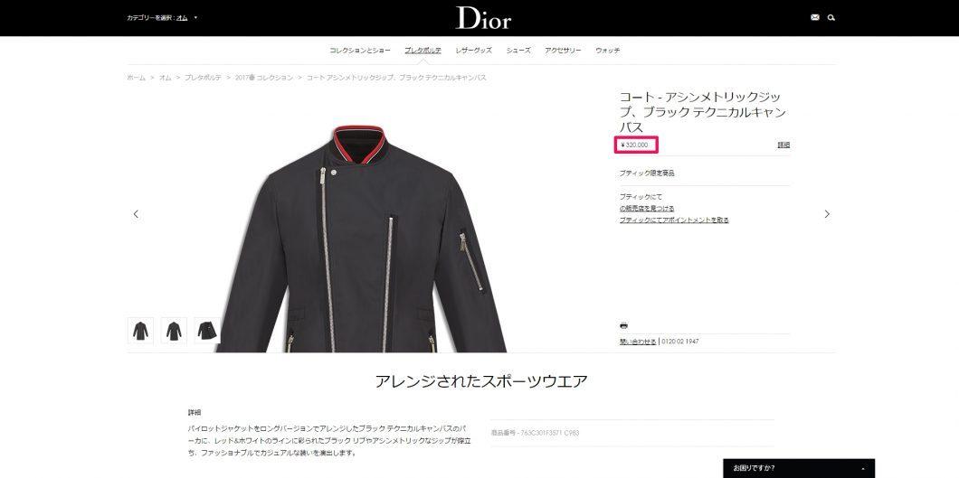 DIOR HOMME zip jacket 2017ss 国内