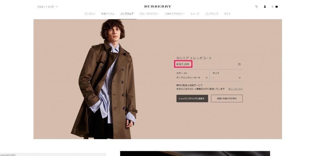 BURBERRY Cashmere Trench Coat mens 2017ss 国内