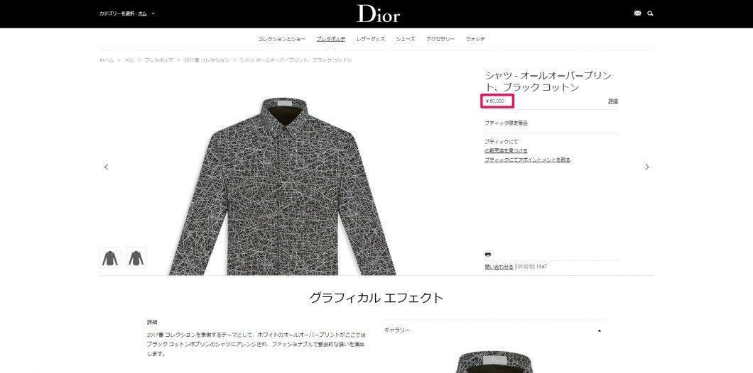 DIOR HOMME shirt 2017ss 国内