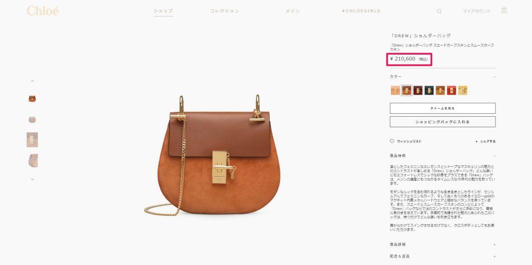 hot sale online 1d944 fd07a Chloe(クロエ)は海外通販で新作がアウトレットやセールより安くなる
