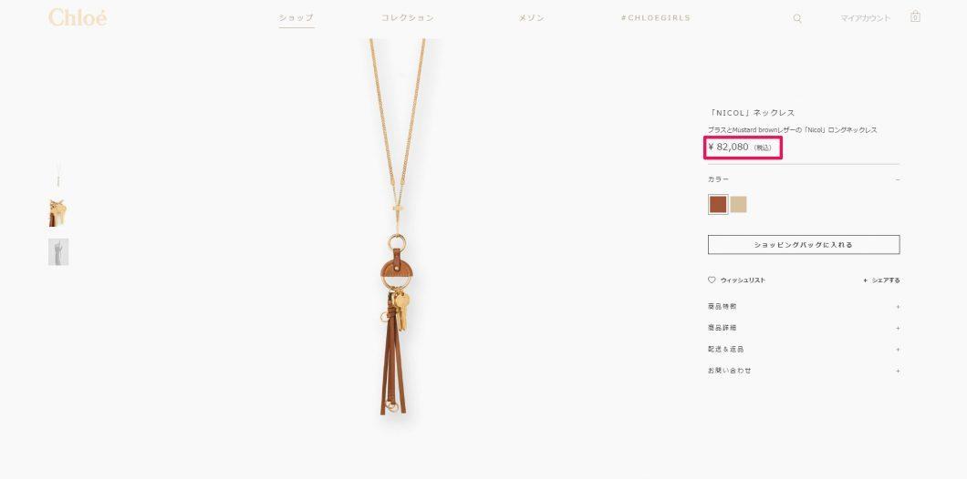 Chloe Nicole key necklace 2017SS 国内