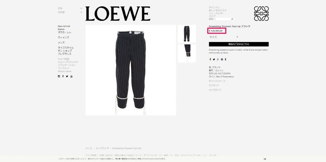 LOEWE Drawstring Trousers Turn Up 2017ss 国内