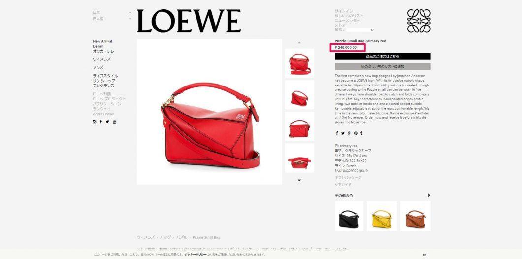 LOEWE Puzzle Bag 2017ss 国内